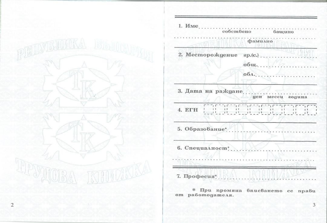 ТК-стр.02-03