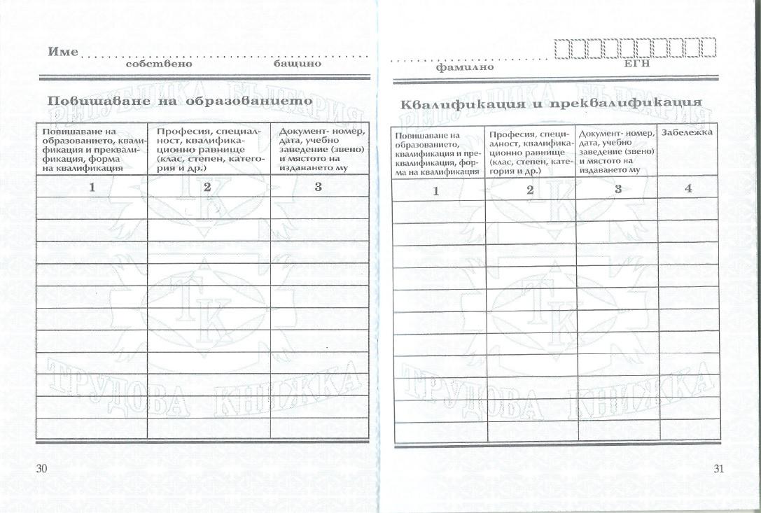 ТК-стр.30-31